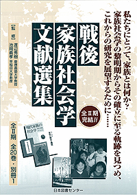 戦後家族社会学文献選集 第2期(全10巻+別冊1) (大型本)